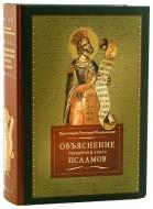 Протоиерей Григорий Разумовский - Объяснение священной книги Псалмов