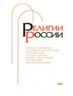 Религии России