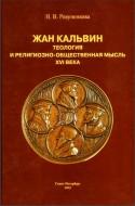 Наталия Ревуненкова - Жан Кальвин