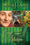 Сад Лиоты - Франсин Риверс
