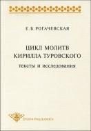 Рогачевская - Цикл молитв Кирилла Туровского