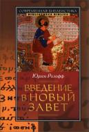 Юрген Ролофф - Введение в Новый Завет