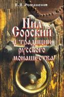 Елена Романенко - Нил Сорский и традиции русского монашества