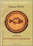 Оливье Руссо - История литургического движения