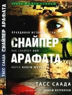 Снайпер Арафата - Тасс Саада