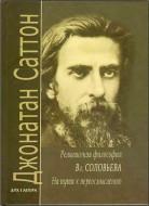 Джонатан Саттон . Религиозная философия Владимира Соловьева