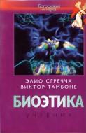 Биоэтика - Элио Сгречча - Виктор Тамбоне