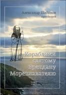 Протоиерей Александр Шабанов - Кораблики святому Брендану Мореплавателю