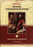 История христианской церкви - Филипп Шафф - Том 1