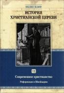 История христианской церкви - Филип Шафф - Том 8