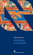 Впервые в Библии - Меир Шалев