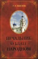 Гордей Щеглов - Печальник о благе народном - Дмитрий Булгаковский