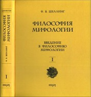 Фридрих Вильгельм Шеллинг - Философия мифологии