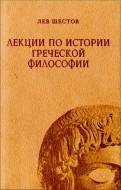 Лев Шестов - Лекции по истории греческой философии