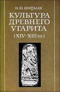 Шифман - Культура древнего Угарита