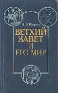 Ветхий завет и его мир - Илья Шифман