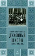 Шкаровский - Санкт-Петербургские Духовные школы