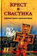 Михаил Витальевич Шкаровский - Крест и свастика - Нацистская Германия и Православная Церковь - Военные тайны XX века