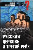 Михаил Шкаровский - Русская церковь и Третий рейх
