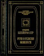 Фридрих Шлейермахер - Речи о религии - Монологи