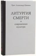 Литургия смерти - Александр Шмеман
