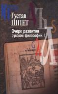 Густав Шпет - Очерк развития русской философии -  2 тома