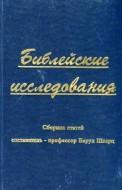 Барух Шварц - Библейские исследования