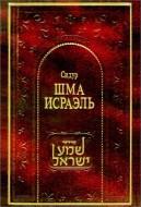 Сидур Шма Исраэль - Нус Ах Ашкеназ