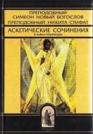 Преподобный Симеон Новый Богослов - Преподобный Никита Стифат - Аскетические сочинения в новых переводах