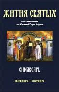 Синаксарь - Жития святых Православной Церкви