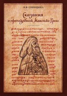 Синицына - Сказания о преподобном Максиме Греке