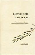 Джошуа Сьорл - Михаил Черенков - Будущность и надежда - Миссия, богословское образование и преобразование постсоветского общества