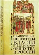 Алексей Ситников - Православие - институты власти и гражданского общества