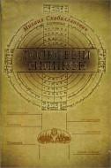 Скабалланович - Толковый Типикон - Объяснительное изложение Типикона - С историческим введением