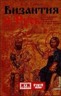 Андрей Слядзь - Византия и Русь - опыт военно-политического взаимодействия в Крыму и Приазовье