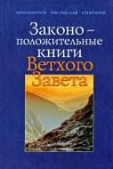 Ростислав Снигирев - Законоположительные книги Ветхого Завета