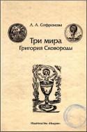 Людмила Софронова - Три мира Григория Сковороды