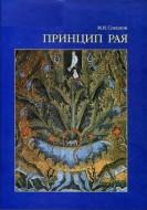 Соколов - Принцип рая