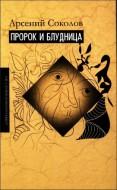 Соколов - Пророк и блудница