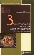 Владимир Соколов - Занимательная история Древней Церкви - От гонений к триумфу
