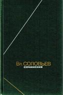 Соловьев Владимир - Сочинения