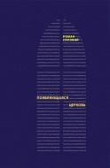 Роман Соловий - Появляющаяся церковь - Евангелическое христианство перед вызовом постмодернизма
