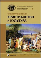 Евгений Спекторский - Христианство и культура