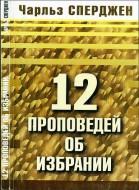 Сперджен - 12 проповедей об избрании