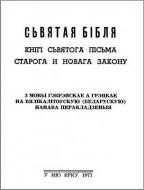 Сьвятая Бібля - Пераклад Станкевіча і Гітліна