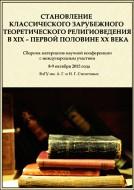 Становление классического зарубежного теоретического религиоведения в XIX - первой половине XX века