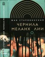 Старобинский - Чернила меланхолии