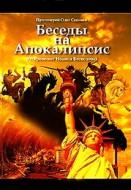 Беседы на Апокалипсис - Олег Стеняев