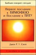 Джон Стотт - Первое послание к Тимофею и Послание к Титу