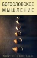 Говард У. Стоун, Джеймс О. Дьюк - Богословское мышление